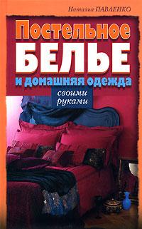 Постельное белье и домашняя одежда своими руками обложка книги