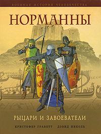 Норманны. Рыцари и завоеватели обложка книги