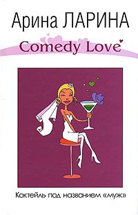 Коктейль под названием муж обложка книги