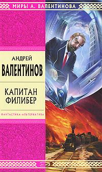 Капитан Филибер обложка книги