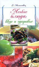 Молоховец Е. - Легкие блюда: вкус и здоровье' обложка книги