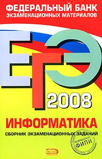 Якушкин П.А., Крылов С.С. - ЕГЭ - 2008. Информатика. Федеральный банк экзаменационных материалов обложка книги