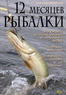 Горяйнов А.Г. - 12 месяцев рыбалки обложка книги