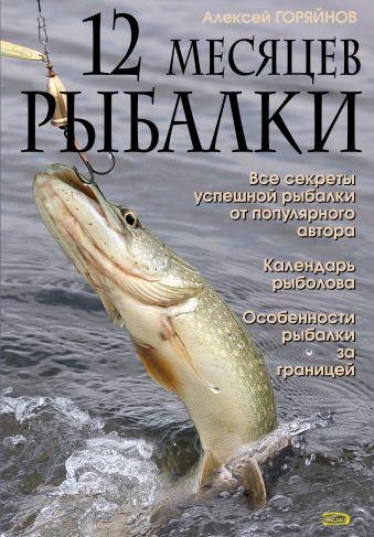 12 месяцев рыбалки Горяйнов А.Г.