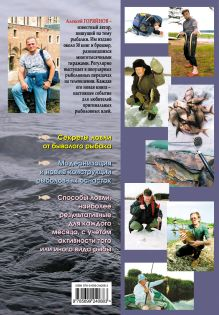 Обложка сзади 12 месяцев рыбалки Горяйнов А.Г.