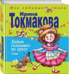 Токмакова И.П. - Ходит солнышко по кругу обложка книги