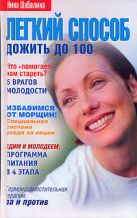 Шабалина Н. - Легкий способ дожить до 100' обложка книги
