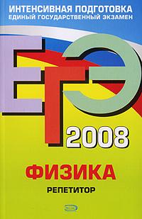 Грибов В.А., Ханнанов Н.К. - ЕГЭ - 2008. Физика. Репетитор обложка книги