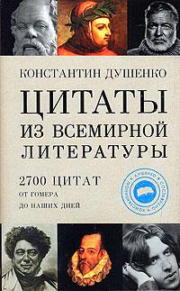 Душенко К.В. - Цитаты из всемирной литературы от Гомера до наших дней обложка книги