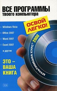 Обручев В.А. - Все программы твоего компьютера 2008. (+CD с видеокроком) обложка книги
