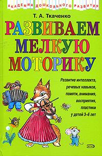 Ткаченко Т.А. - Развиваем мелкую моторику (без грифа) обложка книги