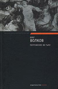 Волков О.В. - Погружение во тьму обложка книги
