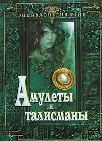 - Амулеты и талисманы обложка книги