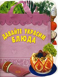 - Давайте украсим блюда! обложка книги