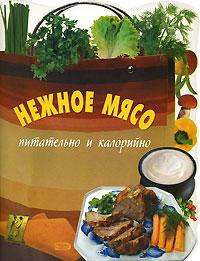 - Нежное мясо. Питательно и калорийно обложка книги