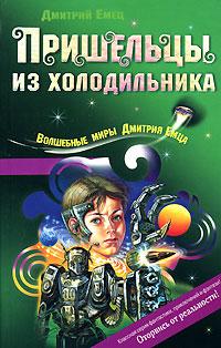 Обложка Пришельцы из холодильника Емец Д.А.