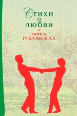 Рубальская Л.А. - Стихи о любви обложка книги