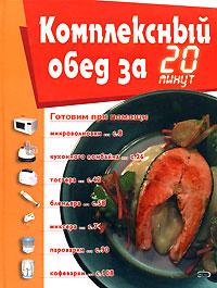 Белова А. - Комплексный обед за 20 минут обложка книги