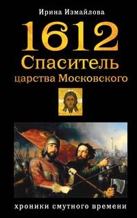 1612. Спаситель царства Московского. Хроники смутного времени обложка книги