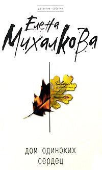 Михалкова Е. - Дом одиноких сердец обложка книги
