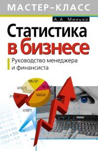 Минько А.А. - Статистика в бизнесе. Руководство менеджера и финансиста обложка книги