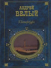 Белый А. - Петербург обложка книги