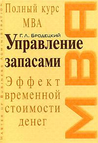 Бродецкий Г.Л. - Управление запасами: учебное пособие обложка книги