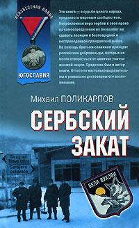 Сербский закат обложка книги