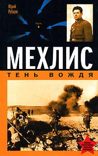 Мехлис. Тень Вождя обложка книги