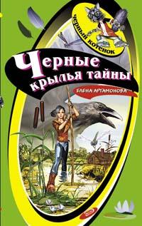 Черные крылья тайны обложка книги
