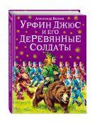 Волков А.М. - Урфин Джюс и его деревянные солдаты' обложка книги