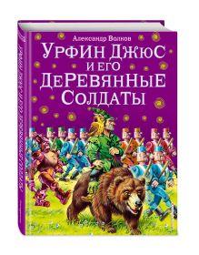 Урфин Джюс и его деревянные солдаты (ил.В. Канивца)