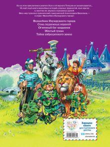 Обложка сзади Урфин Джюс и его деревянные солдаты (ил. В. Канивца) (#2) Александр Волков