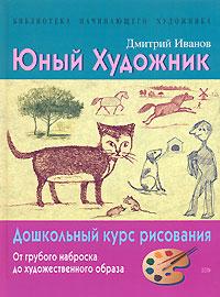 Иванов Д.Л. - Юный художник обложка книги