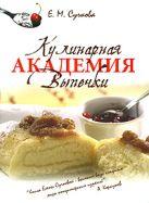 Сучкова Е.М. - Кулинарная академия выпечки' обложка книги