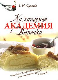 Сучкова Е.М. - Кулинарная академия выпечки обложка книги