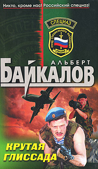 Байкалов А. - Крутая глиссада обложка книги