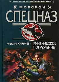 Критическое погружение обложка книги