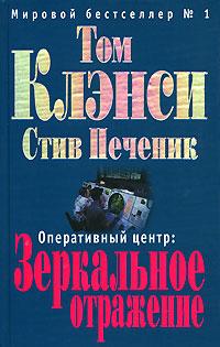 Оперативный центр: Зеркальное отражение обложка книги