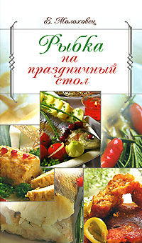 Молоховец Е. - Рыбка на праздничный стол обложка книги