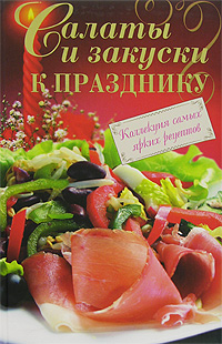 - Салаты и закуски к празднику обложка книги