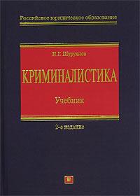 Шурухнов Н.Г. - Криминалистика: Учебник, 2-е изд., испр. и доп. обложка книги
