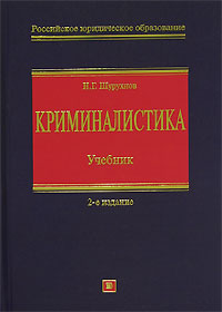Криминалистика: Учебник, 2-е изд., испр. и доп.