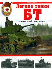 Коломиец М. - Легкие танки БТ. Летающий танк 1930-х обложка книги