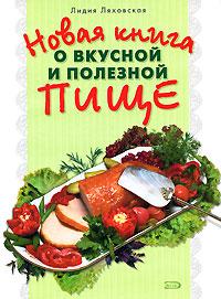 Ляховская Л.П. - Новая книга о вкусной и полезной пище обложка книги