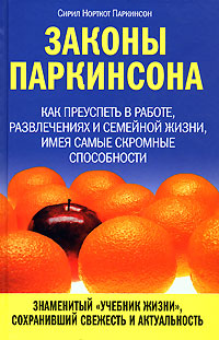 Паркинсон С.Н. - Законы Паркинсона обложка книги