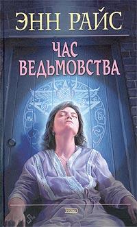 Час ведьмовства обложка книги