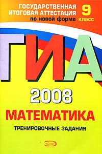 ГИА - 2008. Математика: Тренировочные задания: 9 класс обложка книги