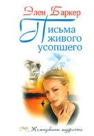 Эльза Б. - Письма живого усопшего' обложка книги