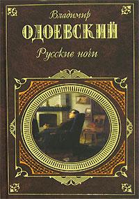 Одоевский В.Ф. - Русские ночи обложка книги